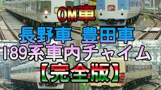 【完全版】183・189系車内チャイム(長野,豊田,OM)   Kholo.pk