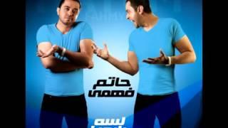 تحميل و استماع اغنيه وجالك قلب من البوم حاتم فهمي Hatem Fahmy We Galak Alb YouTube MP3