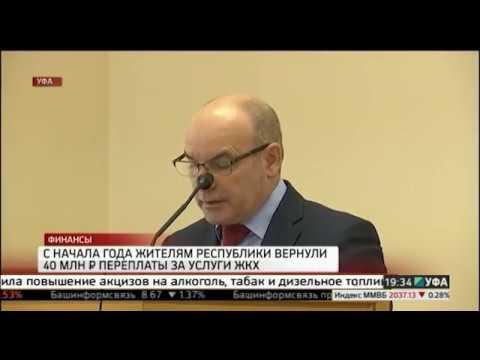 18 ноября 2016 года проведено заседание коллегии Государственного комитета Республики Башкортостан по жилищному и строительному надзору