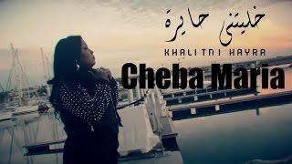 تحميل اغاني Cheba Maria - Khalitni Hayra (EXCLUSIVE Music Video) | (الشابة ماريا - خليتني حايرة (حصرياً MP3
