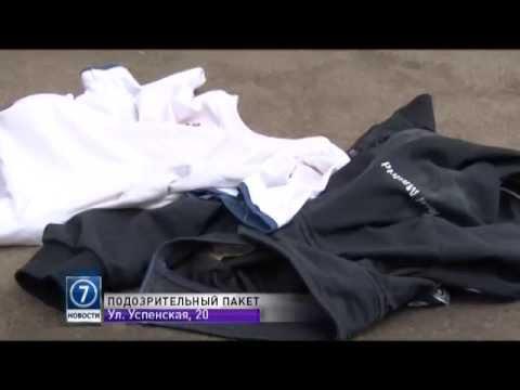 В Одессе нашли подозрительный пакет — в нем оказались вещи