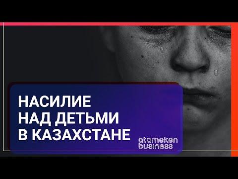 Насилие над детьми в Казахстане. Истории и судьбы. Мир.ИТОГИ
