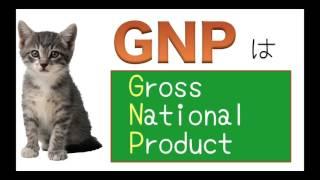 GNPのうた国民総生産