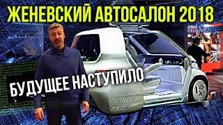 Женевский автосалон 2018 – Автомобили будущего | Автоновинки 2018 | Иван Зенкевич Про автомобили