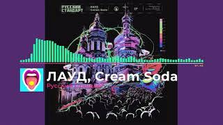ЛАУД, Cream Soda    Русский Стандарт    Новинки!