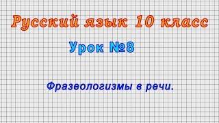 Русский язык 10 класс Урок 8