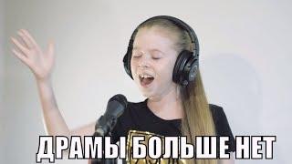 ДРАМЫ  БОЛЬШЕ НЕТ - Полина Гагарина | кавер Настя Кормишина 9 лет | Караоке