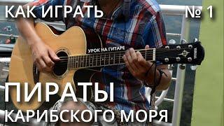 Как играть ПИРАТЫ КАРИБСКОГО МОРЯ на гитаре | Часть 1 (Видео урок + табы)
