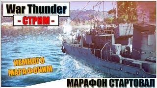 МАРАФОН ТЕХНИКИ в War Thunder | Паша Фриман🔴