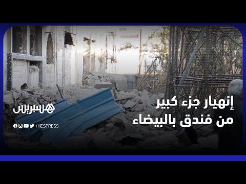 خطير.. انهيار جزء كبيرة من فندق عريق بالبيضاء يتسبب في حالة من الخوف والهلع وسط المواطنين