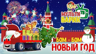 МультиВарик - Бом бом Новый Год (26 серия)   Детские Песенки   0+