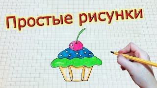 Смотреть онлайн Как нарисовать рисунок кекса самостоятельно