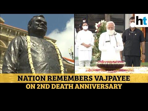 प्रधानमंत्री मोदी, 2 पुण्य तिथि पर अटल बिहारी वाजपेयी को एचएम शाह वेतन श्रद्धांजलि