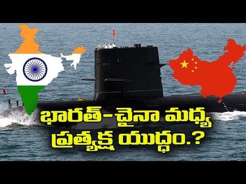 ఇండియా, చైనా మధ్య యుద్ధం తప్పదా ..?   India-China Border Tension !   TV5 News