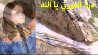 تحميل اغاني DORRA FOURTI //درة الفورتي يا الله MP3
