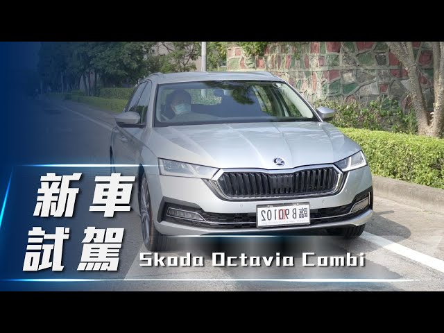 【新車試駕】Skoda Octavia Combi |金門首試!性能、智慧再升級 收放自如的捷克旅行車 【7Car小七車觀點】