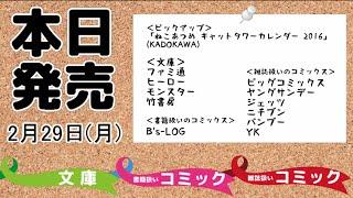 本日発売2016/02/29「ねこあつめキャットタワーカレンダー」+文庫・コミックリスト
