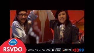 หนุ่มบาว สาวปาน : คาราบาว & ปาน | Official MV