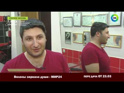Волосы: зеркало души? – Телеканал МИР24