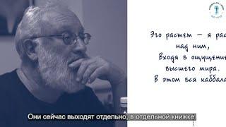 "О книге ""Каббалистический хайку"". М. Лайтман"