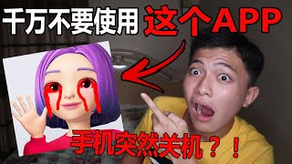 【都市传说】千万不要使用ZEPETO!我的手机突然关机了?!*不要下载* |  Jonathan Tan