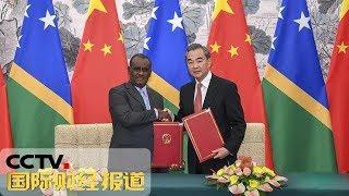 《国际财经报道》中华人民共和国和所罗门群岛建立外交关系 20190922 | CCTV财经