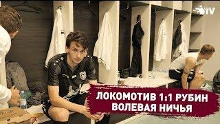 Локомотив 1:1 Рубин   Волевая ничья