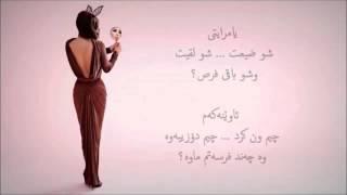 Elissa Ya Merayti أليسا يا مرايتي Kurdish Subtitle♥♥♥♥♥ ئاوێنهکهم