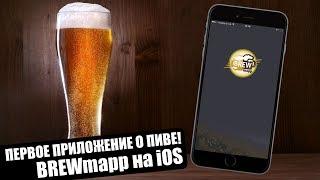 Первое приложение о пиве! BrewMapp на iPhone!