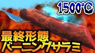 【ゆっくり実況】1500℃のバーニングサラミ最終形態が最強すぎてバランス崩壊してるww【ソーセージレジェンド】【ヒカリナEX】