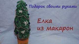 Смотреть онлайн Сувенирная новогодняя елочка из макарон