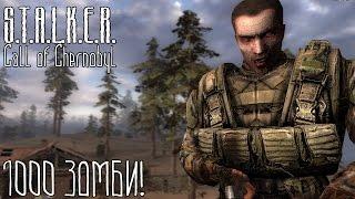 S.T.A.L.K.E.R.: Call of Chernobyl. Зомби-апокалипсис в Зоне! Выживание против сотен зомби.