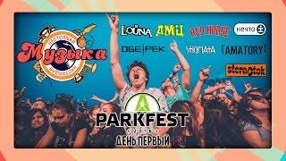 Настоящая Музыка - PARKFEST 2016, День 1