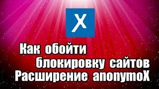 Как обойти блокировку сайтов с помощью расширения anonymoX для браузеров Google Chrome и Mozilla Firefox, для обхода заблокированных сайтов и анонимного просмотра в интернете.  Скачать расширение anonymoX: