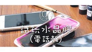 [手作系列]  水晶膠手機殻