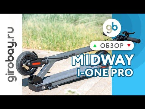 Электросамокат Midway i-One Pro (Серый)