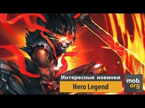 Интересные Андроид игры: Hero Legend