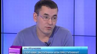"""Свободное время 14/01/2015 Движение """"Стоп-Хам"""". Gubernia TV"""
