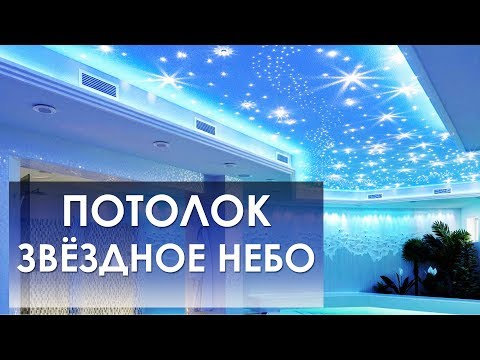 """Натяжной потолок """"Звездное небо"""". Что нужно знать?"""