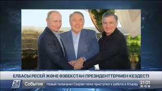 Нұрсұлтан Назарбаев В.Путинмен және Ш.Мирзиёевпен кездесті