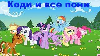 Мультик игра My Little Pony #Собери вкусности в телегу пони