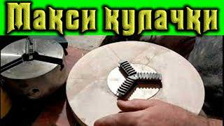 Как для трехкулачкового патрона для металла изготовить  удлиненные кулачки на базе склеянной фанеры. как  сделать,удлиненные кулачки,токарный патрон,патрон для  дерева,как сделать самоделку,токарное дело,своими  руками,токарный