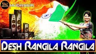 Desh Rangila Rangila    Desh Bhakti Special 2018    New Stile Rim    Dj Mudassir