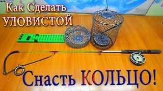 Рыбалка на кольцо снасть своими руками