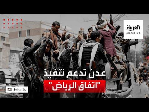 العرب اليوم - شاهد: عدن تشهد أول لقاء موسع بورشة عمل لدعم تنفيذ