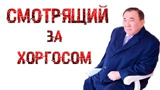 Болат Назарбаев поставлен  cмотрящим за Хоргосом / БАСЕ