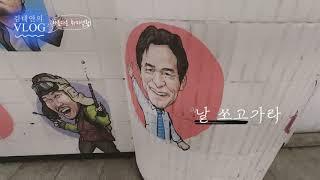 """발달장애인 브이로그 """"김대연의 아름다운 취미생활""""내용"""