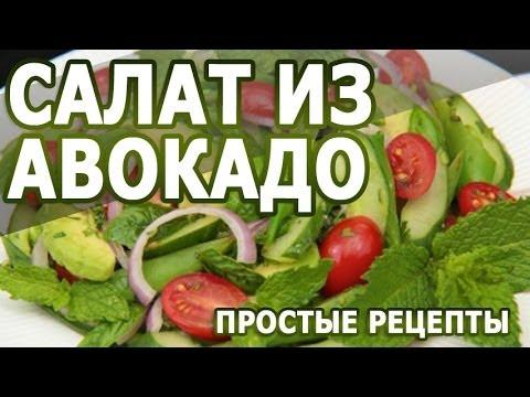 Рецепты салатов. Салат с авокадо и моцареллой рецепт