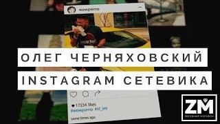 Инстаграм сетевика // Олег Черняховский NL International Звездный марафон 2017 Москва