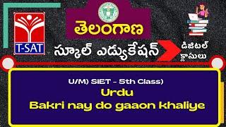 T-SAT || SIET -  05th Class : Urdu - Bakri nay do gaaon khaliye (U/M) || 26.02.2021